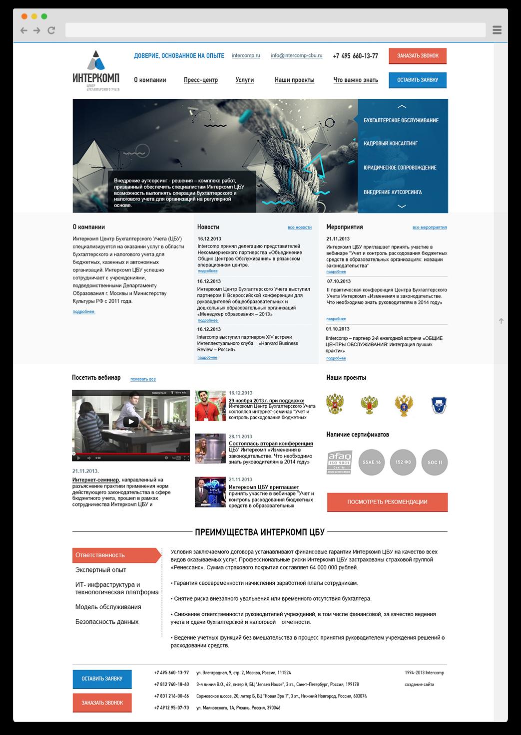 Дизайн сайта Интеркомп ЦБУ