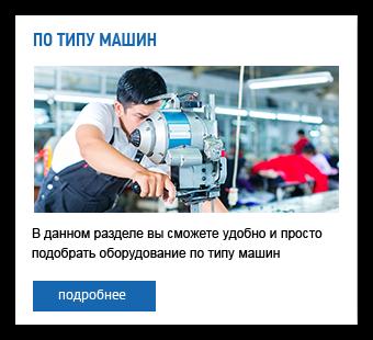 """Раздел """"Оборудование"""". Выбор продукции по типу машин"""