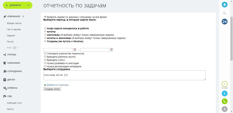 Работа модуля для Битрикс24 - Детализированные и автоматические отчеты по задачам