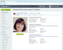 Усовершенствованный телефонный справочник для компании Евросиб