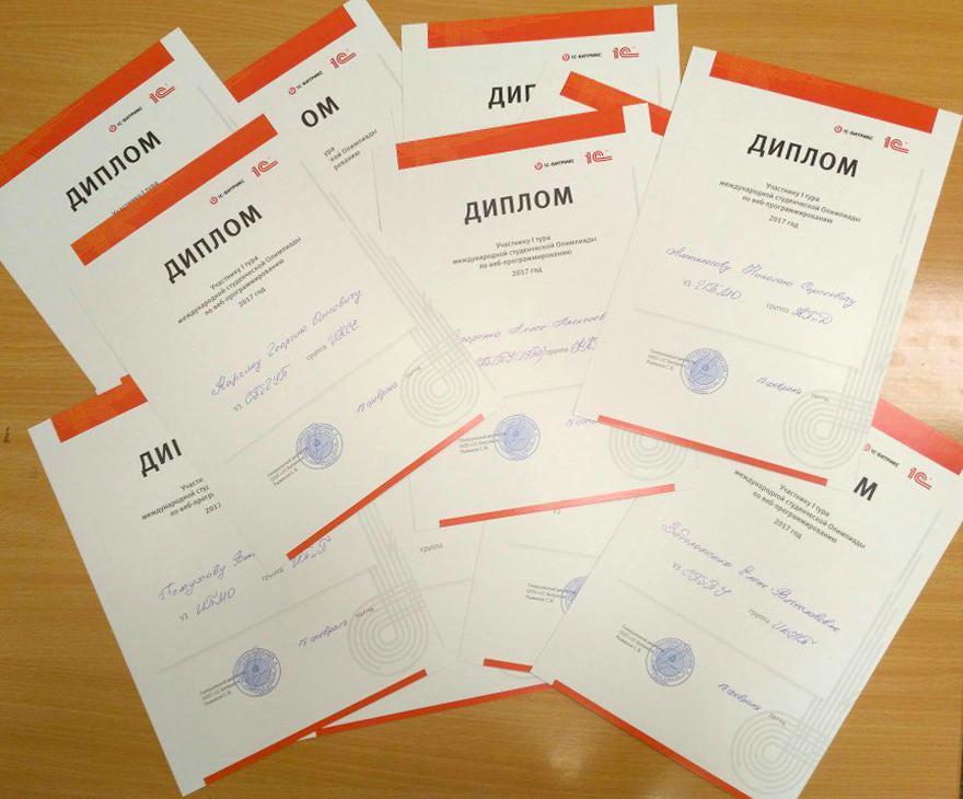 Дипломы участников Международной олимпиады по веб-программированию - Эм Си Арт
