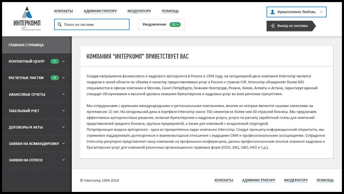 Дизайн сайта компании Интеркомп
