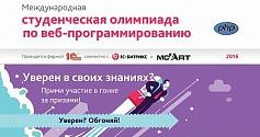 Международная Олимпиада по веб-программированию среди студентов