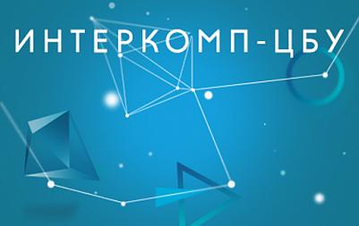 Интеркомп ЦБУ