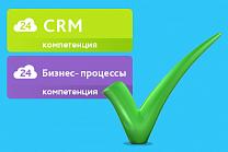 Эм Си Арт получил новые компетенции «1С-Битрикс»: «CRM» и «Бизнес-Процессы»