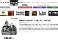 Петербургский театральный журнал