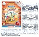 """Комплект говорящих книг для ручки """"Русский язык дошкольникам"""" 2 книги+тетрадь арт.20029ZP /12"""