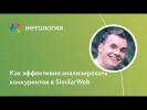 Как эффективно анализировать конкурентов в SimilarWeb