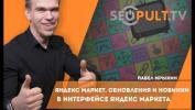 Яндекс Маркет. Обновления и новинки в интерфейсе Яндекс Маркета. Павел Мрыкин.