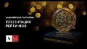 Презентация рейтингов «Ашманов и партнеры». Награждение премии Optimization 2018