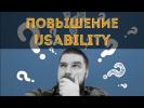 Как повысить юзабилити (usability) сайта с помощью инструментов Яндекс.Метрики и Google Analytics