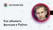 Как объявить функции в Python