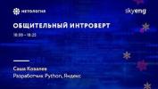 """""""Общительный интроверт"""" Саша Ковалев (Python, Яндекс)"""
