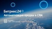 Битрикс24: Автоматизация продаж в CRM