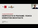 Вебинар «Нейросети в рекламе: поиск клиентов ВКонтакте»