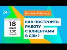 18.03.20/Как построить работу с клиентами в CRM?