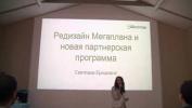 Редизайн Мегаплана и новая партнёрская программа. Светлана Ерошкина (Мегаплан) на UMI.Summit 2017