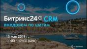 Внедряем CRM по шагам (15.05.2019)