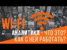 Wi-Fi аналитика - что это? Как работать с Wi-Fi аналитикой? Mediaguru. Павел Мрыкин