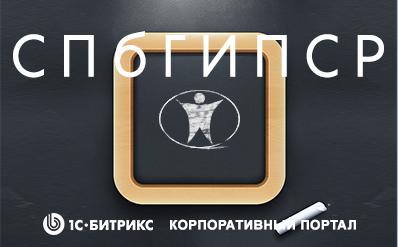 Санкт-Петербургский государственный институт психологии и социальной работы