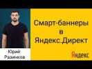 Смарт-баннеры в Яндекс.Директ: создание фида, конструктор креативов. Подробная инструкция