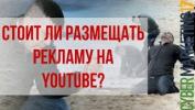 Стоит ли размещать рекламу на Youtube? Конференция Cybermarketing 2017. Руслан Байбеков