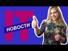 Главные IT-новости 2019 года. Новогодний выпуск