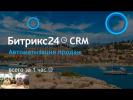 Материалы вебинара «Автоматизация продаж в Битрикс24.CRM»