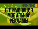 Оптимизация мобильной рекламы. Стратегии и гипотезы в мобайле. Cybermarketing 2017. Елена Пикунова