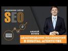 Делегирование полномочий в Digital агентстве. Как делегировать свои полномочия? Алексей Волков