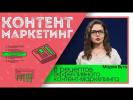 8 рецептов создания эффективного контент-маркетинга
