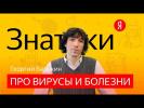Биолог Георгий Базыкин — о том, чем люди болели раньше и как болеют сейчас