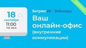 18.09.19 Ваш онлайн-офис (внутренние коммуникации)