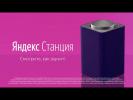Яндекс.Станция: как активировать промокод