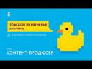 Залина Маршенкулова о нативной рекламе | Воркшоп