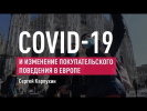 COVID-19 и изменение покупательского поведения в Европе (данные на 23.03.2020).