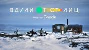 «Вдали от Столиц» вместе с Google - карта значимых дел России