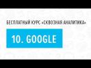 "10. Google Ads - Курс ""Сквозная аналитика в Битрикс24"""