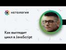 Как выглядит цикл в JavaScript