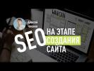 Оптимизация сайта (SEO) на этапе разработки: как ничего не упустить. Алексей Чеканов