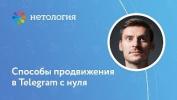 Способы продвижения в Telegram с нуля