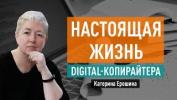 10 направлений (и доход) для пишущих людей. Настоящая жизнь Digital копирайтера. Катерина Ерошина