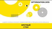 Круглый стол. Optimization 2019