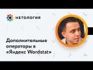 Дополнительные операторы в «Яндекс Wordstat»