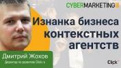 Изнанка бизнеса контекстных агентств. Дмитрий Жохов на CyberMarketing 2018