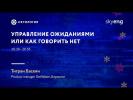 """""""Управление ожиданиями или как говорить нет"""" Тигран Басеян, Product manager GetWater Боржоми"""