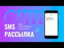 Курс: CRM-маркетинг в Битрикс24. SMS рассылка. 5