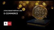 Награждение за достижения в области SEO. E-commerce
