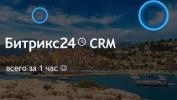 Материалы вебинара «CRM: внедряем по шагам»
