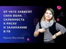 От чего зависит сила воли, склонность к риску и залипанию в FB. Ирина Якутенко
